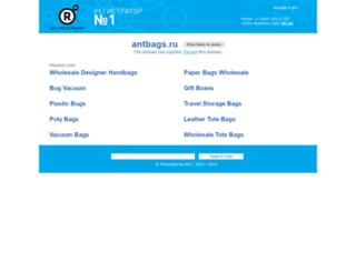 antbags.ru screenshot