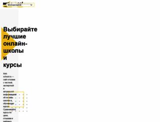 anti-school.ru screenshot