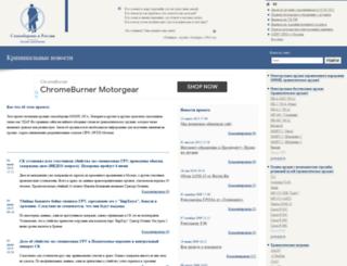 antigopnik.ru screenshot