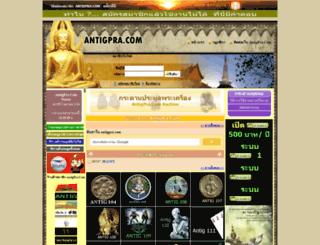 antigpra.com screenshot