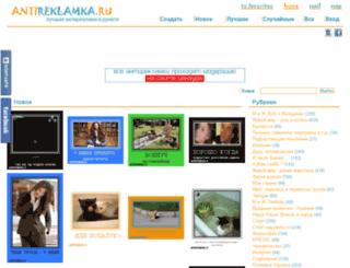 antireklamka.ru screenshot