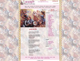 anubhuti-hindi.org screenshot