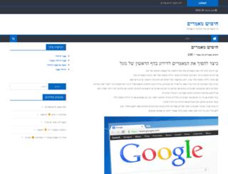 anunico.co.il screenshot