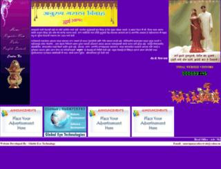 anurupmarathavivah.com screenshot