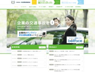 anzenkyouiku.jp screenshot