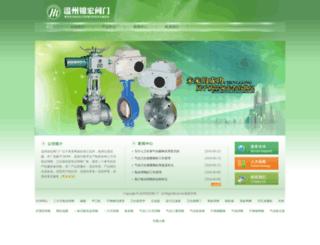 aogong-valve.com screenshot