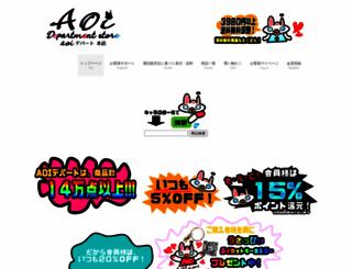 aoi-depart.com screenshot