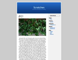 aouni.wordpress.com screenshot