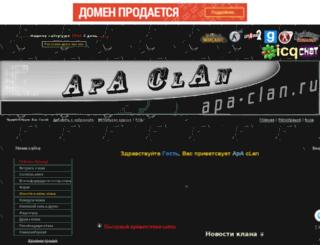 apa-clan.ru screenshot