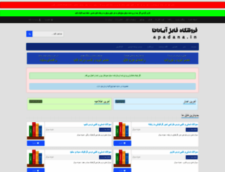 apadana.in screenshot