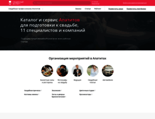 apatity.unassvadba.ru screenshot