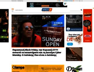 apela.gr screenshot