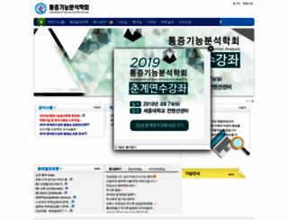 apfa.or.kr screenshot