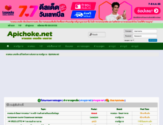 apichoke.net screenshot
