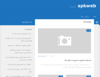 apkweb.ir screenshot