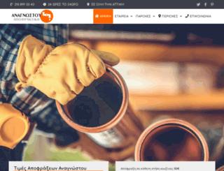 apofraxeis.com screenshot