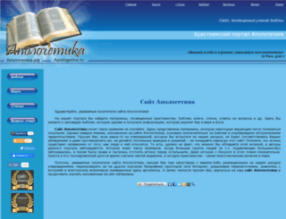 apologetica.ru screenshot