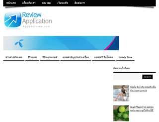 appbestview.com screenshot