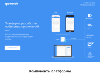 appercode.com screenshot