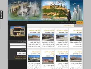 aqaraterbil.com screenshot