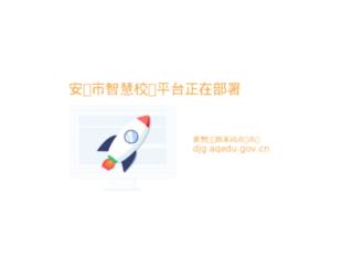 aqedu.cn screenshot