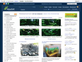 aqua-set.ru screenshot