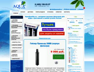 aquaquality.ru screenshot