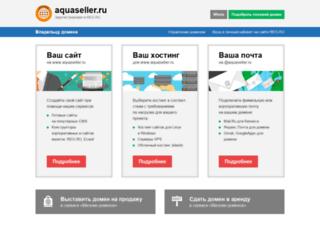 aquaseller.ru screenshot