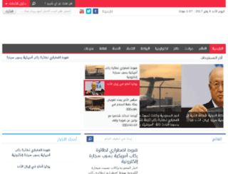 ar.elgad-news.com screenshot