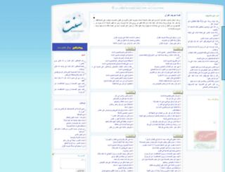 ar.sonnat.net screenshot