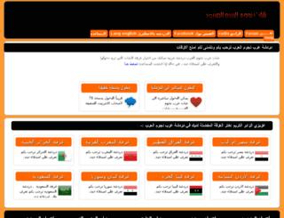 arabegstars.com screenshot