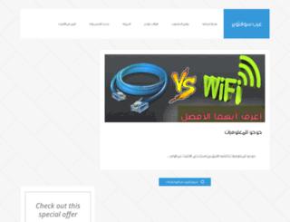 arabesoft.blogspot.com screenshot
