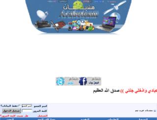 arabeteam.com screenshot