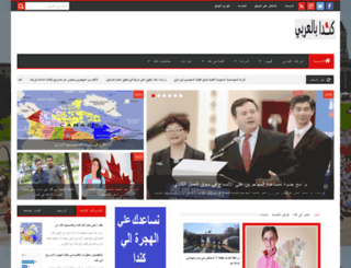 arabiccanada.com screenshot