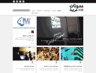 arablog.org screenshot