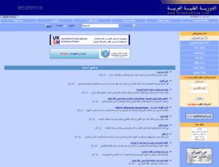 arabmedmag.com screenshot
