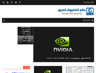 arabpcworld.com screenshot