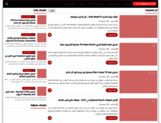 arabphones.net screenshot