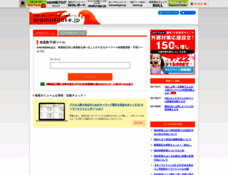 aramakijake.jp screenshot