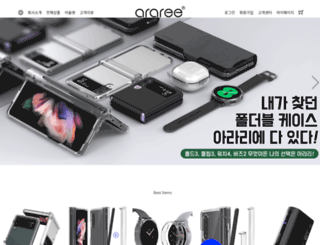 araree.co.kr screenshot