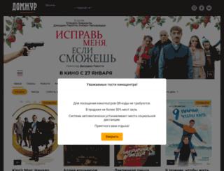 arbatkino.ru screenshot