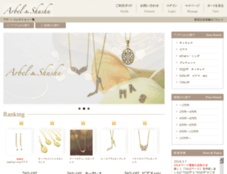 arbel-shushu.shop-pro.jp screenshot