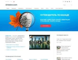 arbetov.com screenshot