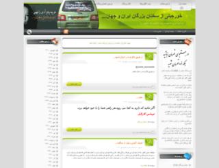 arcanum65ruydar.blogfa.com screenshot