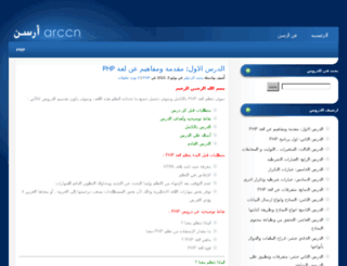 arccn.net screenshot