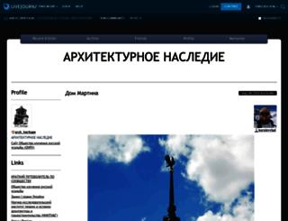 arch-heritage.livejournal.com screenshot