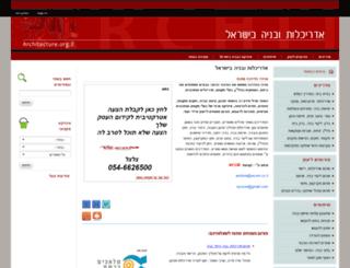 architecture.org.il screenshot