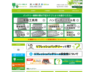 archivesnet.jp screenshot