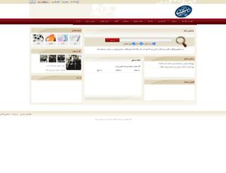 archlibserver.imam-khomeini.ir screenshot
