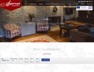 archontiko.gr screenshot